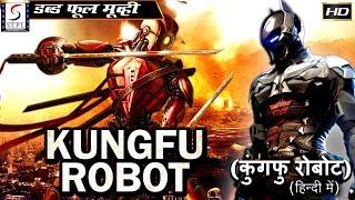 कुंगफू रोबोट - Kungfu Robot | २०२० हॉलीवुड हिंदी डब्ड़ फ़ुल एचडी फिल्म |