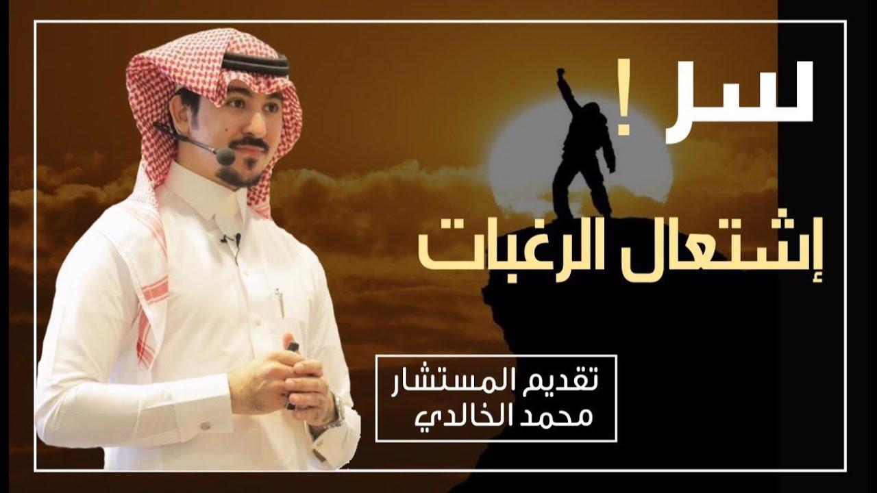 سر إشتعال الرغبات ..! المستشار  محمد الخالدي