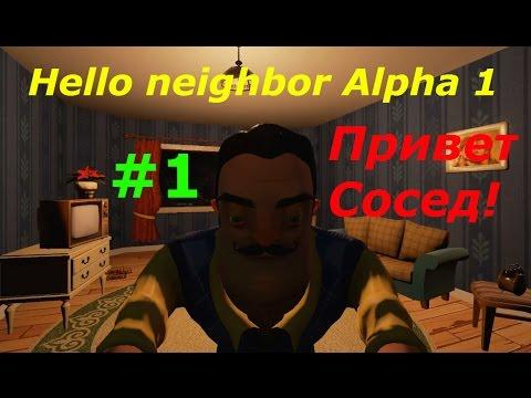 скачать игру привет сосед 1 бесплатно - фото 3