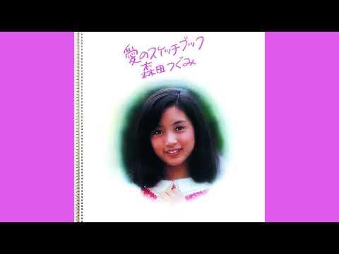 森田つぐみ「ウィークエンド」1976