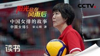 《读书》 20190930 宋元明《阳光总在风雨后:中国女排的故事》 中国女排5| CCTV科教