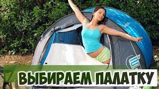 Обзор палаток с Aliexpress для пикника и туризма