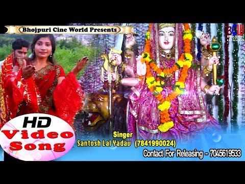 माई के चण्डी अवतार  - Mai Ke Chandi Avtaar   Bhojpuri Devi Geet 2017   Santosh Lal Yadav