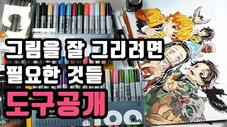 손 그림 그릴때 필요한 그림도구 공개/Drawing T…