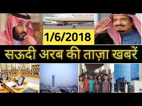 Saudi Arabia Letest News Updates (1/6/2018) Hindi Urdu..By Socho Jano Yaara