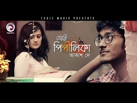 Chotto Pipilika | Akash Dey | Bangla New Music Video 2017