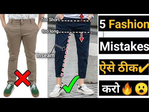 5 Fashion Mistakes Every Indian Men/Boy Should Stop|Mens Fashion Mistakes 2020|pawan yudi khatri