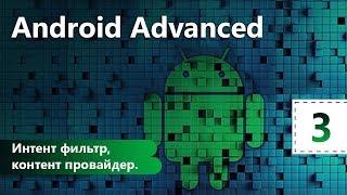 Интент фильтр, контент провайдер. Android Advanced. Урок 3