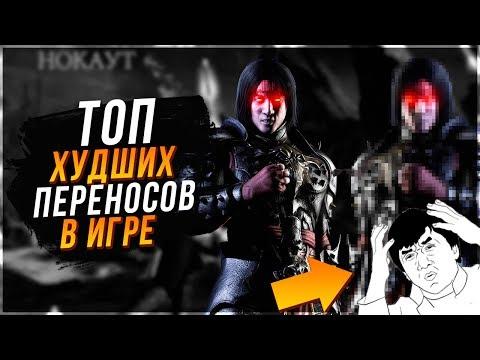 ТОП самых УЖАСНЫХ ПЕРСОНАЖЕЙ в игре Мортал Комбат мобайл  (Mortal Kombat Mobile)