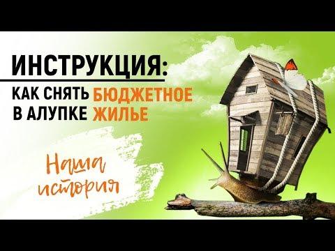 Аренда жилья в Алупке 2018 год. Как снять жилье в Крыму.