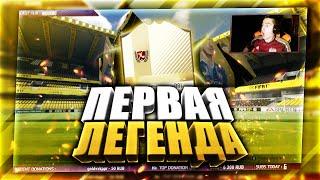 FIFA 17 | ПЕРВАЯ ЛЕГЕНДА!!! | PACK OPENING