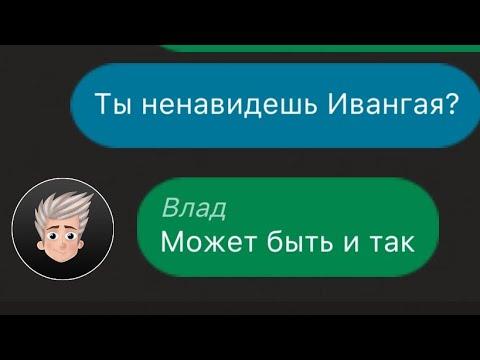 ПЕРЕПИСКА С ВЛАДОМ А4! // МНЕ ОТВЕТИЛ ВЛАД А4! // НАШЁЛ НОМЕР ВЛАДА А4!