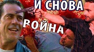 Ходячие мертвецы 7 сезон 8 серия: ОПЯТЬ НА ВОЙНУ (Вымученный ОБЗОР)
