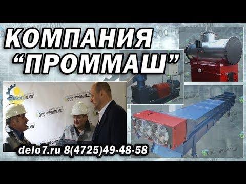 О компании «ПромМаш» г. Старый Оскол