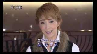 2014年9月18日放送 宝塚歌劇団 星組 横浜・八王子公演 グランドロマン「...