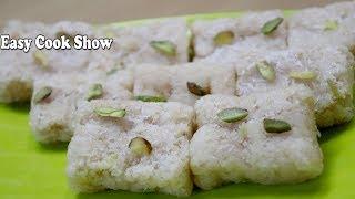 व्रत में झटपट ताजे नारियल की बर्फी ||  Fresh Coconut Burfi || Coconut Burfi Recipe || Coconut Fudge