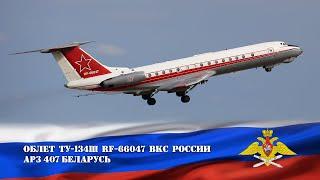 RF 66047 Ту 134Ш ВКС РФ Вылет из Минска 07 09 19