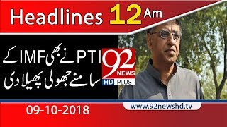 News Headlines | 12:00 AM | 9 Oct 2018 | 92NewsHD