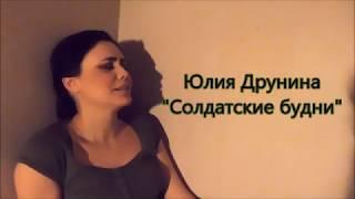Юлия Друнина - \Солдатские будни\