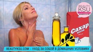 Скраб для омоложения кожи тела (сахар, оливковое мало). Beauty Ksu