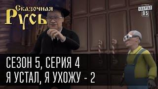 Сказочная Русь 5 (новый сезон). Серия 4 -