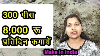 8000 per day, small manufacturing business ideas for women or village, Multani Mitti Bar Business