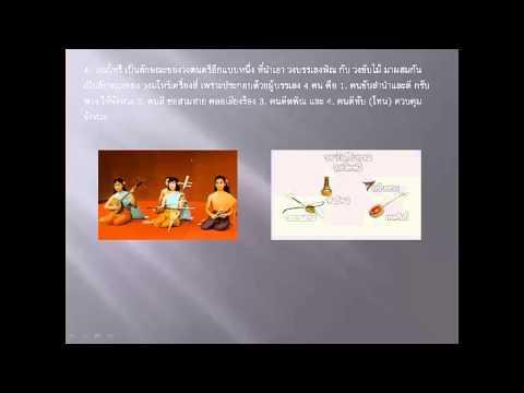 ดนตรีไทยสมัยสุโขทัย603