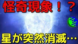 神隠し!?超大質量の星が突然消える怪現象が目撃される!