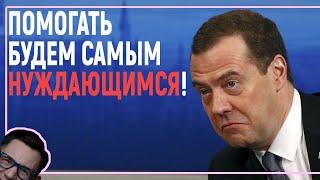 Медведев предрек кризис и увеличил зарплаты чиновникам.