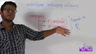 03. Carbanion & Carbocation | কার্বানায়ন ও কার্বোক্যাটায়ন | OnnoRokom Pathshala