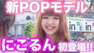 Popteen2014年7月号で初登場!にこるんこと藤田ニコルちゃんが登場!初...