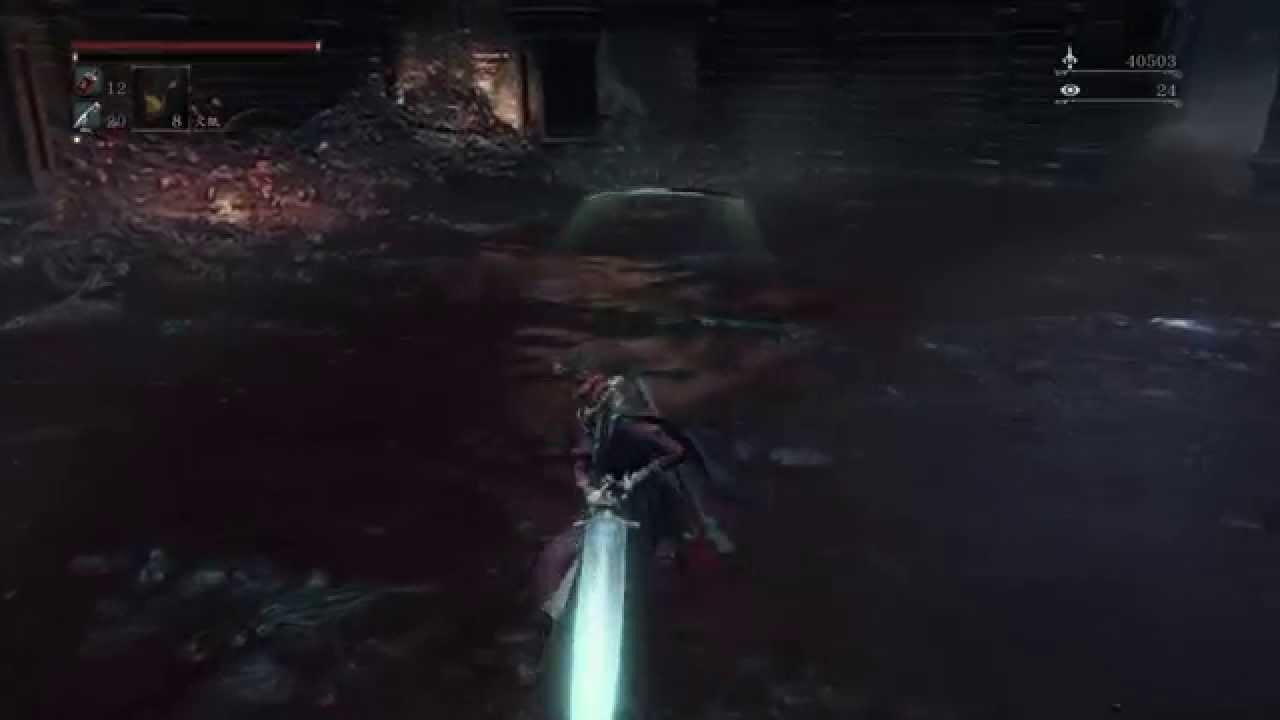 Bloodborne《血源詛咒》DLC如何取得神聖月光之劍 - YouTube