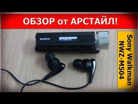 MP3 Плеер Sony Walkman NWZ-M504 / Арстайл /