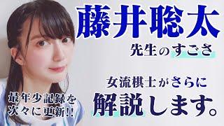 藤井聡太七段のさらなるご活躍、女流棋士がまとめてみました。【将棋】史上最年少タイトル獲得なるのでしょうか……!?