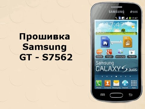 Firmware Samsung S Duos S7562
