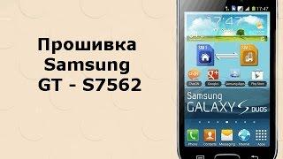 Инструкция по прошивке Samsung GT S7562 Galaxy S DUOS