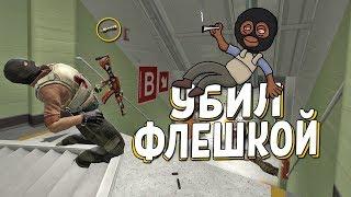 CS:GO - УБИЛ ФЛЕШКОЙ
