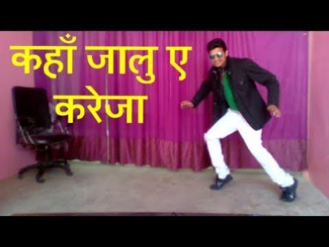 Kahan Jalu A Kareja|| dance by Guddu Gorakhpuriya