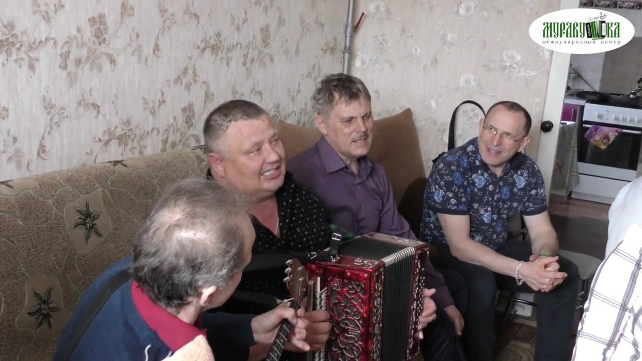 """Жили не тужили Геннадий Сюрсин! Творческий центр """"Муравушка"""" в гостях у Алексея Медведева!"""