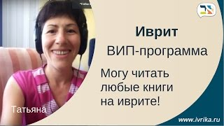 Татьяна Т | Интенсив 8 уроков иврита