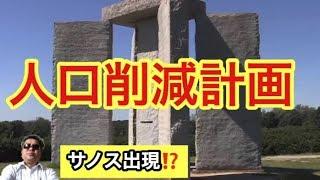 人口削減計画の謎【ケムトレイル、不妊剤】