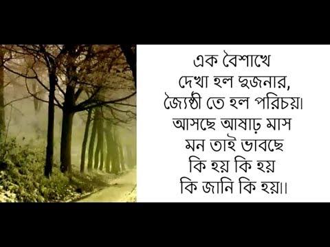 Ek Boishakhe Dekha Holo Dujonar (Lyrics)|♪ Arati Mukherji |♪ Movie-  Bilombito Loy