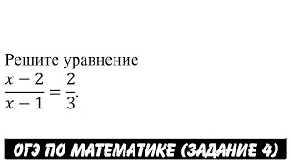Решите уравнение (x-2)/(x-1)=2/3. | ОГЭ 2017 | ЗАДАНИЕ 4 | ШКОЛА ПИФАГОРА