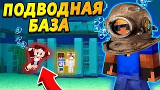 Дети построили ПОДВОДНУЮ БАЗУ, но забыли про...#ОтецОДИНОЧКА | Подводная база в Майнкрафт