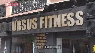 Publication Date: 2021-03-12 | Video Title: 增60確診5源頭未明 Ursus Fitness增47宗 累