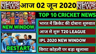 02 June 2020 - IPL 2020 New Window,Cricket Restart in india,FPL T20 League & 6 Big News