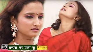 Ambara Ka Tara Su || अम्बरा का तारा सु  || Haryanvi Songs