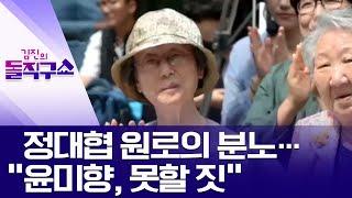 """정대협 원로의 분노…""""윤미향, 못할 짓""""   김진의 돌직구 쇼 487 회"""