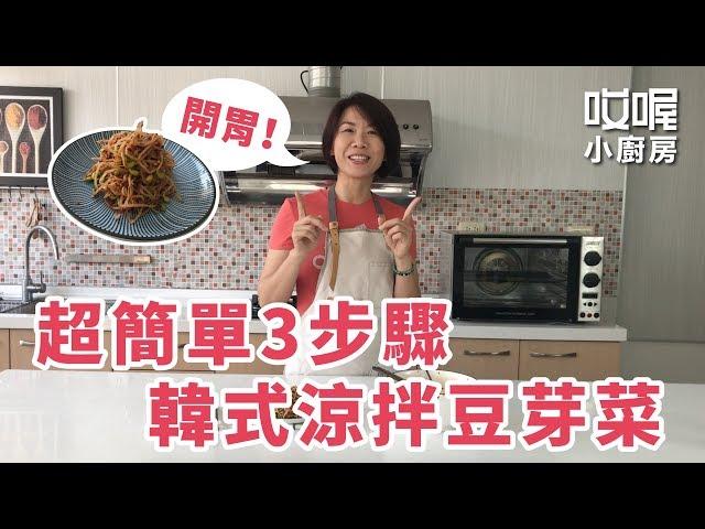 哎喔小廚房|超簡單3步驟完成韓式涼拌豆芽菜