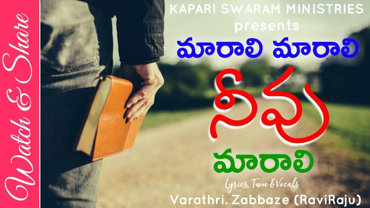 నీవు మారాలి Neevu Maarali ||Varathri.Zabbaze(RaviRaju)||2019 Latest Telugu Christian Song